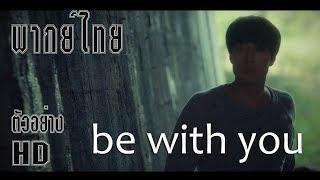 Be With You 2018 ตัวอย่าง (พากย์ไทย)