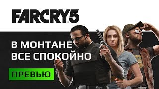 Far Cry 5 Превью. Бог любит нас... А вас - нет!