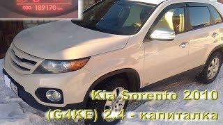 KIA Sorento 2010 (2.4 L) - Капиталим қозғалтқыш үшін масложора