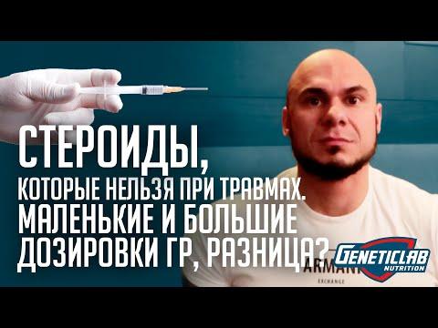 Какая смертельная доза тестостерона ?/ Сидорычев/ Почему на многих НЕ работает ГОРМОН РОСТА ?