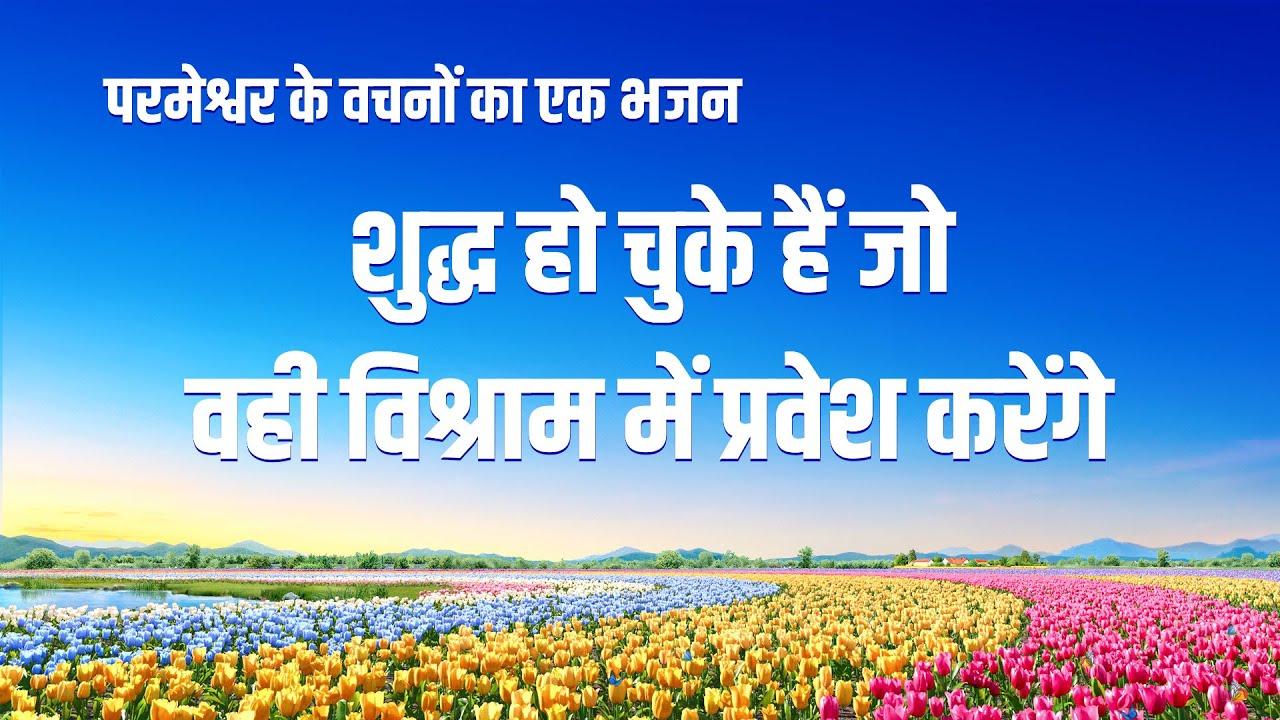 शुद्ध हो चुके हैं जो वही विश्राम में प्रवेश करेंगे | Hindi Christian Song With Lyrics