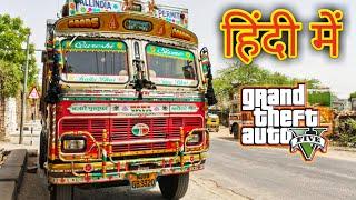 Ultra High Graphics #Gta5 | #DesiDesi #TruckDriver #Mazedaargadiya |1080p 60fps 2018 Hindi