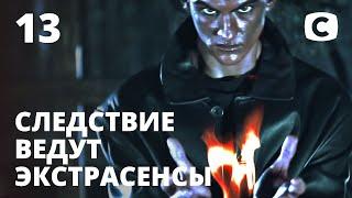 Темный дух придет за расплатой – Следствие ведут экстрасенсы 2020. Выпуск 13 от 05.04.2020