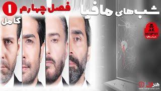 Serial Shabhaye Mafia 1 - Season 4 - Part 1   سریال شب های مافیا 1 - فصل 4 - قسمت 1