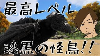 【ARK】漆黒の怪鳥!♯8【ARK Survival Evolved】