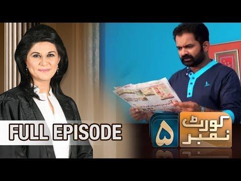 Chiragh Talay Andhera | Court Number 5 | SAMAA TV | 01 June 2017