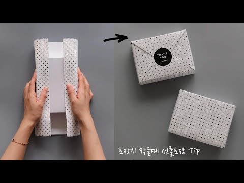(ENG)포장지가 작다면? 선물포장 Tip -Gift wrapping idea / Gift Wrapping #49