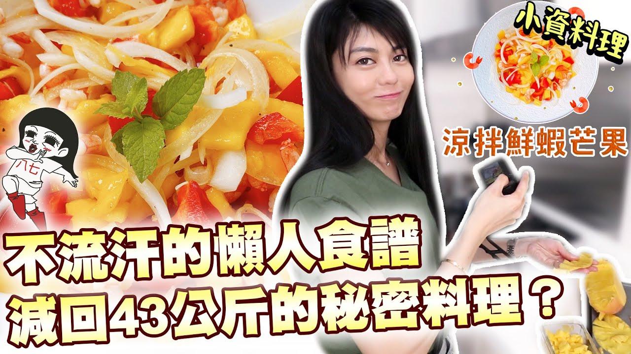 婆婆,我回來了!十分鐘完成涼拌鮮蝦芒果🥭小資少女不專業自理餐時間#55 白癡公主