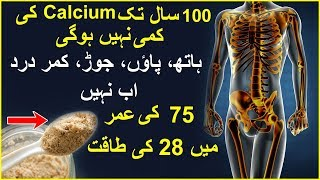 How To Get Rid Of Calcium Deficiency In Urdu Hindi
