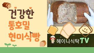 쿠킹/저설탕/제빵기/집에서 건강한 100% 통호밀 현미…