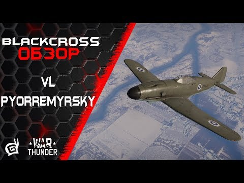 VL Pyörremyrsky | Финское чудо | War Thunder