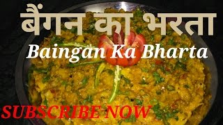 Fry Aloo Baingan Bharta Recipe In Hindi |  बैंगन का भरता | Humari Rasoi