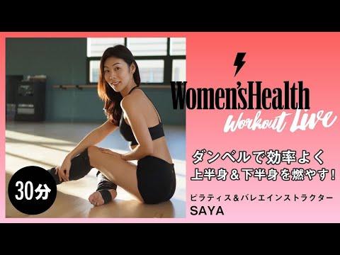 ダンベルで効率よく全身シェイプ|ワークアウトライブ| Women's Health JP