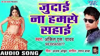 Jidai Na Hamse Sahayi - Lahanga Lal Bhail - Ankit S Yadav - Bhojpuri Hit Songs 2019