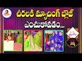 How to Choose Matching Blouse For Your Sarees..?   Fashion Trends   Navya   Vanitha TV