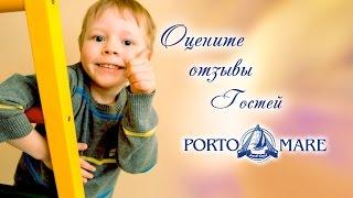 Отзывы об отдыхе в Крыму, Porto Mare(Выбираете место для отдыха в Крыму? Ищете отзывы тех, кто уже был здесь? Смотрите видео-интервью! И добро..., 2015-04-15T12:49:35.000Z)