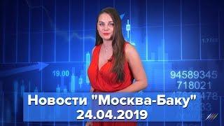 """Смотреть видео Новости """"Москва-Баку"""" 24 апреля: О чем говорили Ильхам Алиев и Си Цзиньпин в Китае онлайн"""