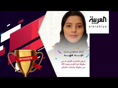 تفاعلكم | سعودية تتوج بطلة العالم في فيفا 20