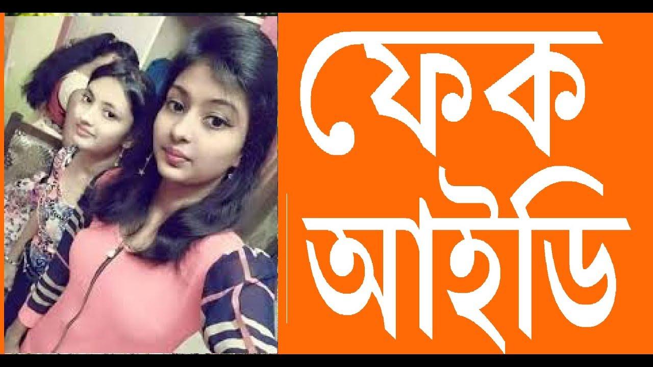 করুন - নিমিষেই -facebook Fake Youtube আইডি Bangla চেক ফেক Tips Checker Android ফেসবুকের Id