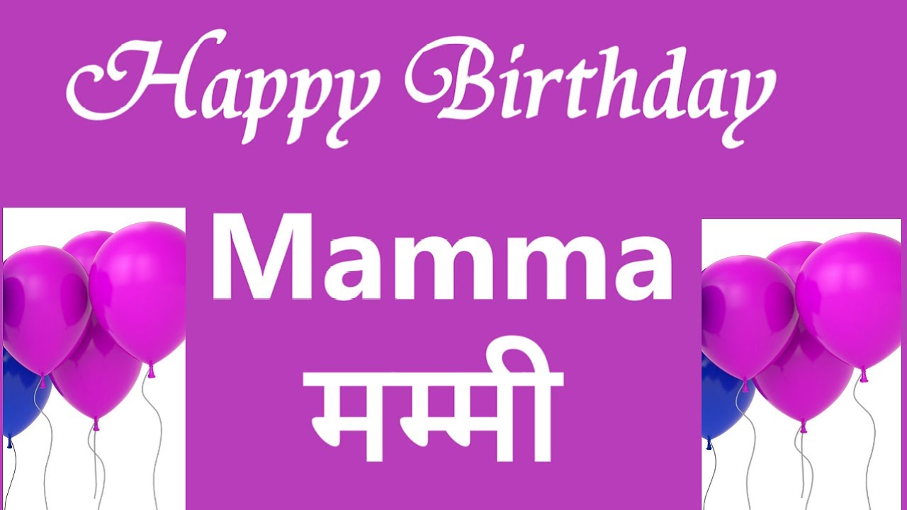 Happy Birthday Mummy Song Mommy Ammi Bday Wishes Birthday Song For Mother In Hindi Rising Star Jugnu Youtube