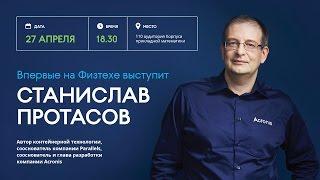 Открытая лекция Станислава Протасова