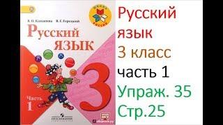 Русский язык 3 класс. Упражнение 35.  Канакина Горецкий.  Часть 1
