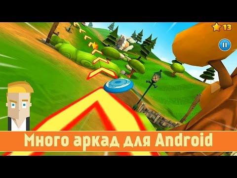 Много аркад для Android - Game Plan #742