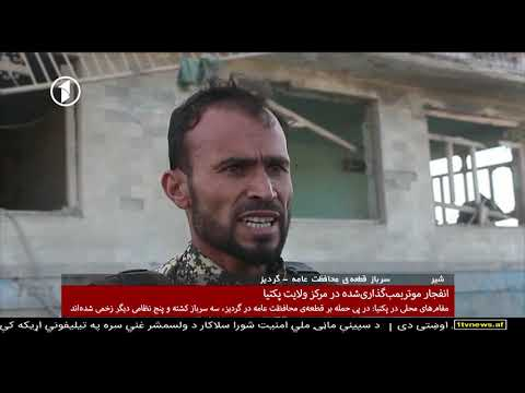 Afghanistan Dari News 01.09.2020 خبرهای شامگاهی افغانستان