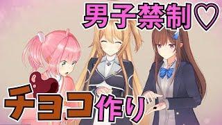 【手作り】女子3人で初めてのオリジナルチョコ作り♡【バレンタイン】