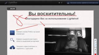 Создание скринов при помощи программы Lightshot!(Как установить и создать скрин при помощи программы Lightshot! JOIN VSP GROUP PARTNER PROGRAM: https://youpartnerwsp.com/ru/join?97073., 2014-01-17T05:00:05.000Z)