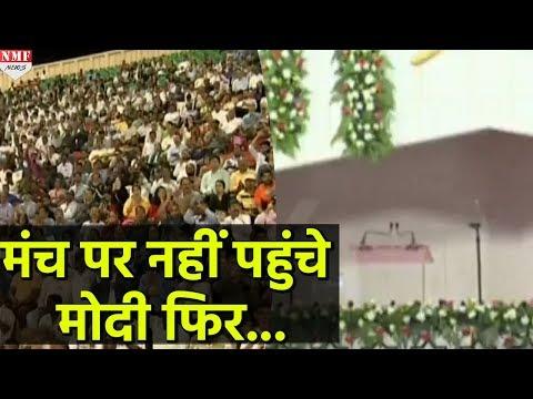 Muscat में मंच पर नहीं पहुंचे Modi तो Auditorium में मौजूद लाखों लोग चिल्लाने लगे और फिर