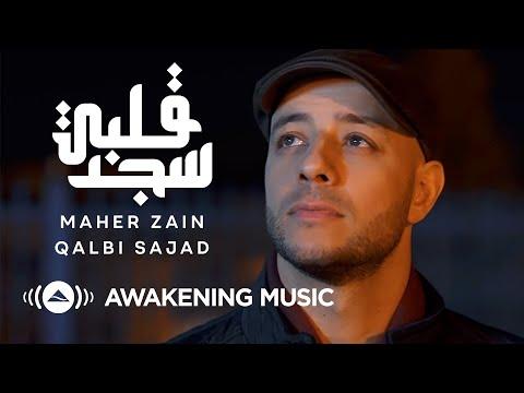 Maher Zain - Qalbi Sajad - ماهر زين - قلبي سجد | Official Music Video | Nour Ala Nour EP