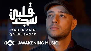 Maher Zain - Qalbi Sajad - ماهر زين - قلبي سجد | Official Music Video | Nour Ala Nour EP