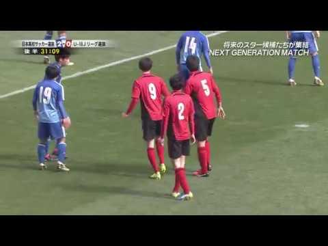 U-18Jリーグ選抜×日本高校サッカー選抜    NEXT GENERATION MATCH 2018