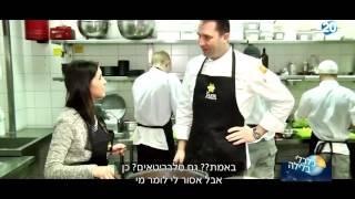 השף הגרמני אברהארד לנגה מבשל מישלן בישראל - כתבה ל