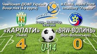 """Карпати"" U-14 - ""BRW-Волинь"" U-14 4:0 (2:0). Гра"