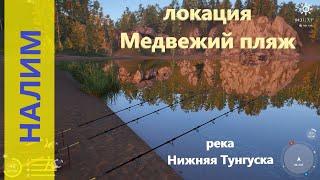 Русская рыбалка 4 река Нижняя Тунгуска Налим на в северном заливе