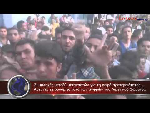 Greece: Violent Muslim Migrants Clash As They Try to Form Queue in Lesbos