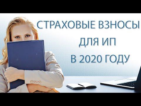 Страховые взносы для ИП в 2020 году