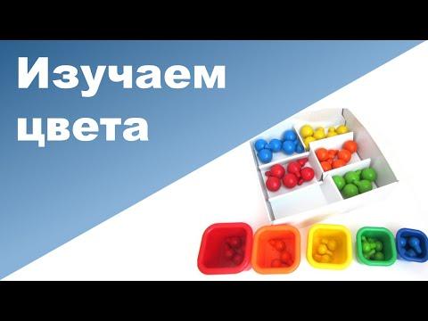 ИГРЫ УЧИМ ЦВЕТА ♥ Как выучить цвета с ребенком