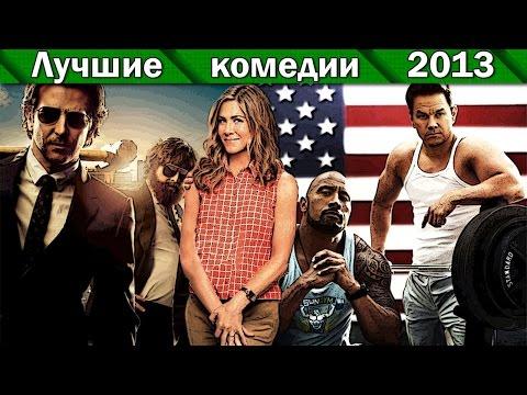 Лучшие комедии 2013 года HD
