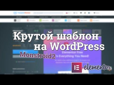 Тема constructor wordpress