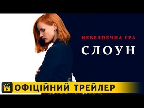 трейлер Небезпечна гра Слоун (2018) українською
