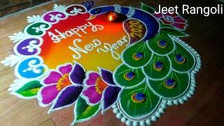 Happy new year 2020 rangoli Easy and beautiful
