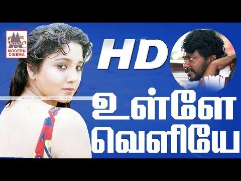 Ulle Veliye Full Movie HD உள்ளே வெளியே பார்த்திபன் ஐஸ்வர்யா நடித்த சூப்பர்ஹிட் திரைப்படம்