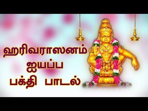 ஹரிவராசனம்-|-harivarasanam-|-popular-ayyappa-song-|-ayyappan-songs-in-tamil