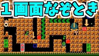 【マリオメーカー2】この謎解きコースおもしれぇぇぇぇ!!!!作った人天才か!?