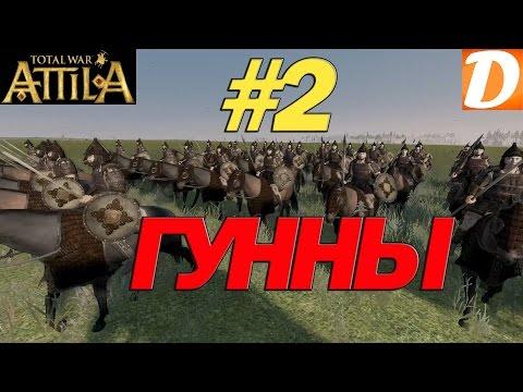 Total War: Attila / Гунны часть 1 (Legendary)