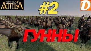 total War ATTILA Гунны #2 Гайд по игре в орде и битва с Остготами