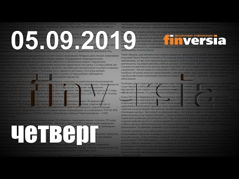 Новости экономики Финансовый прогноз (прогноз на сегодня) 05.09.2019